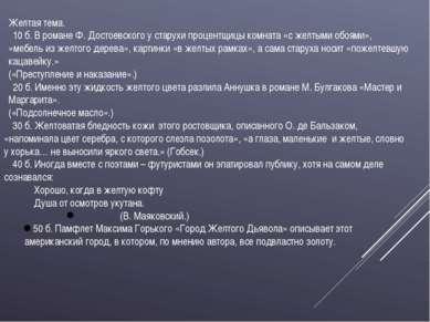Желтая тема. 10 б. В романе Ф. Достоевского у старухи процентщицы комната «с ...