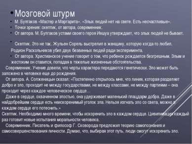 Мозговой штурм М. Булгаков «Мастер и Маргарита». «Злых людей нет на свете. Ес...