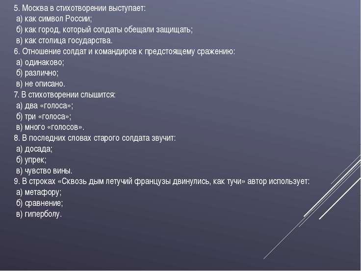5. Москва в стихотворении выступает: а) как символ России; б) как город, кото...