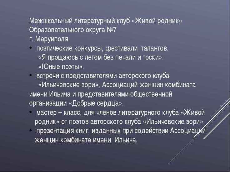 Межшкольный литературный клуб «Живой родник» Образовательного округа №7 г. Ма...