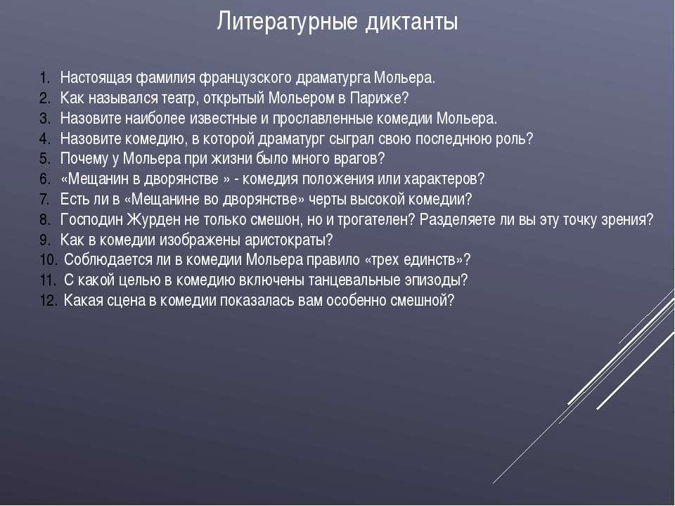 Литературные диктанты Настоящая фамилия французского драматурга Мольера. Как ...