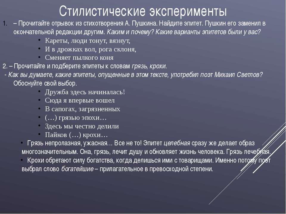 Стилистические эксперименты – Прочитайте отрывок из стихотворения А. Пушкина....