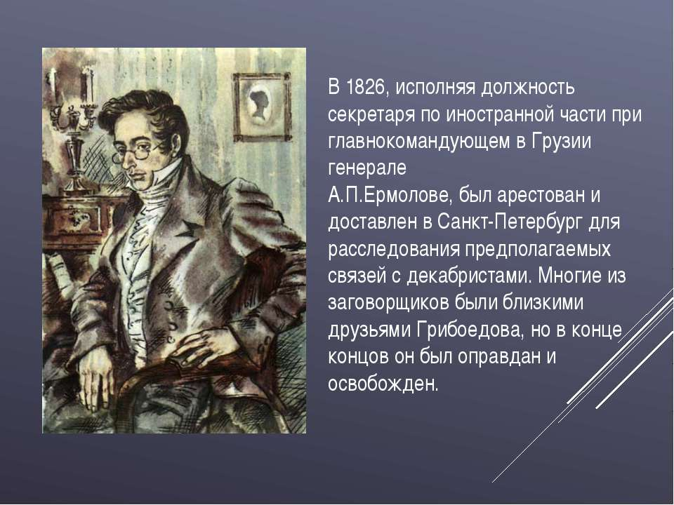 В 1826, исполняя должность секретаря по иностранной части при главнокомандующ...