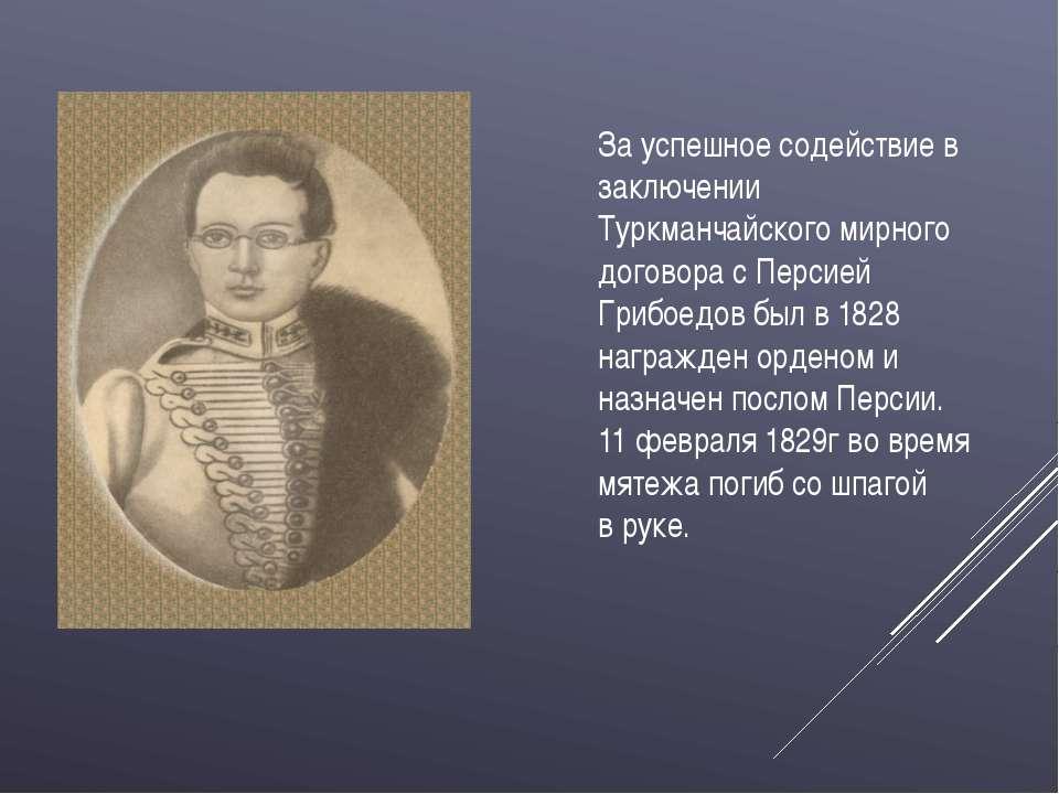 За успешное содействие в заключении Туркманчайского мирного договора с Персие...