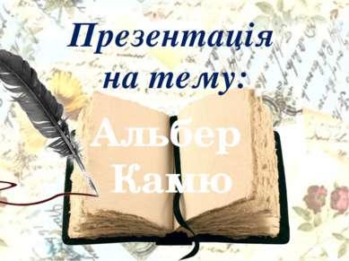 Альбер Камю Презентація на тему:
