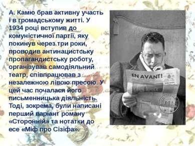 А.Камю брав активну участь і в громадському житті. У 1934 році вступив до ко...