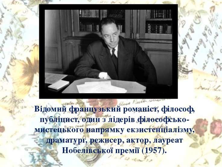 Відомий французький романіст, філософ, публіцист, один з лідерів філософсько-...