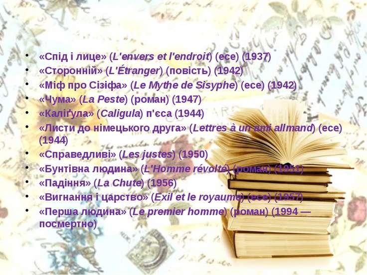 «Спід і лице» (L'envers et l'endroit) (есе) (1937) «Сторонній»(L'Étranger) (...