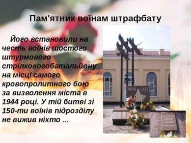 Пам'ятник воїнам штрафбату Його встановили на честь воїнів шостого штурмового...