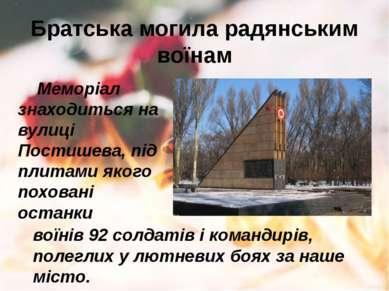 Братська могила радянським воїнам Меморіал знаходиться на вулиці Постишева, п...