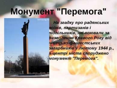 """Монумент """"Перемога"""" На згадку про радянських воїнів, партизанів і підпільникі..."""