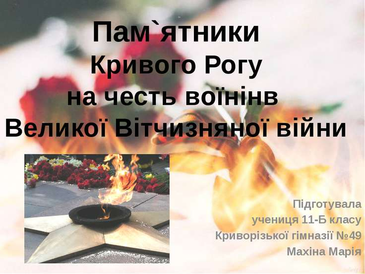 Пам`ятники Кривого Рогу на честь воїнінв Великої Вітчизняної війни Підготувал...