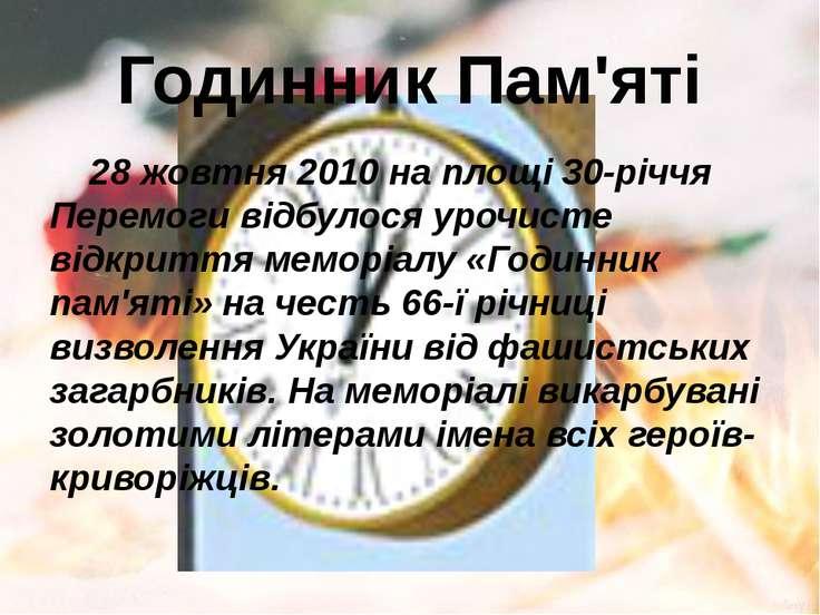 Годинник Пам'яті 28 жовтня 2010 на площі 30-річчя Перемоги відбулося урочисте...