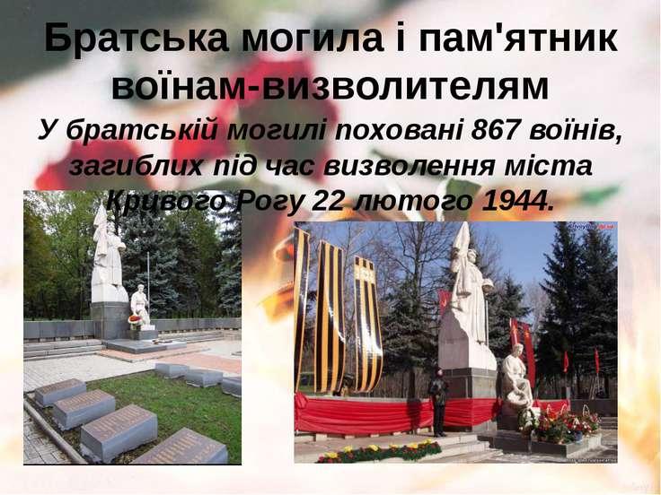 Братська могила і пам'ятник воїнам-визволителям У братській могилі поховані 8...