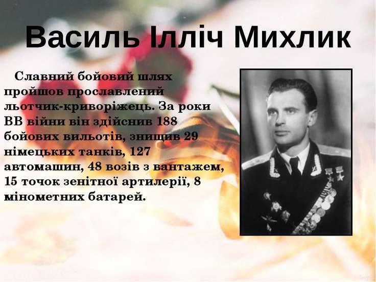 Василь Ілліч Михлик Славний бойовий шлях пройшов прославлений льотчик-криворі...