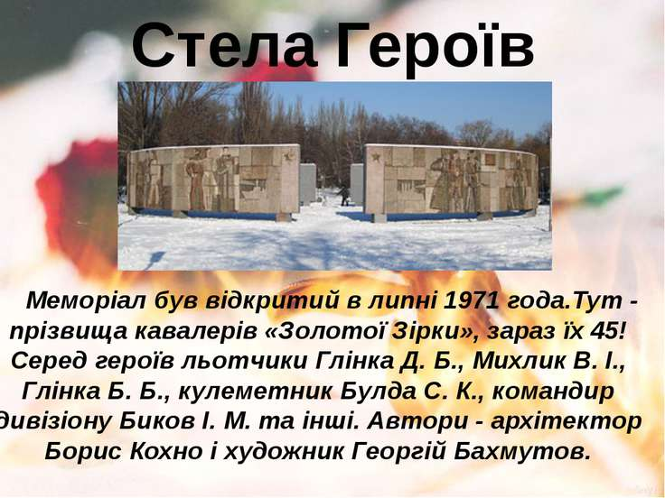 Стела Героїв Меморіал був відкритий в липні 1971 года.Тут - прізвища кавалері...
