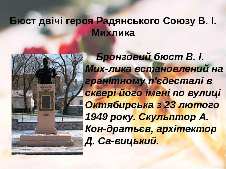 Бюст двічі героя Радянського Союзу В. І. Михлика Бронзовий бюст В. І. Мих-лик...