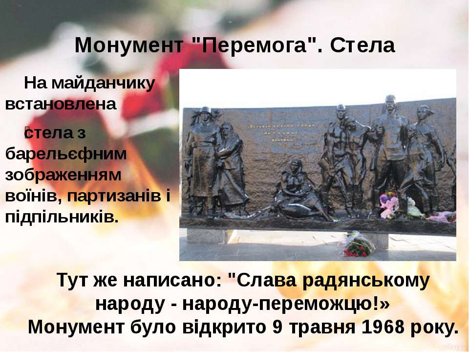 "Монумент ""Перемога"". Стела На майданчику встановлена стела з барельєфним зобр..."