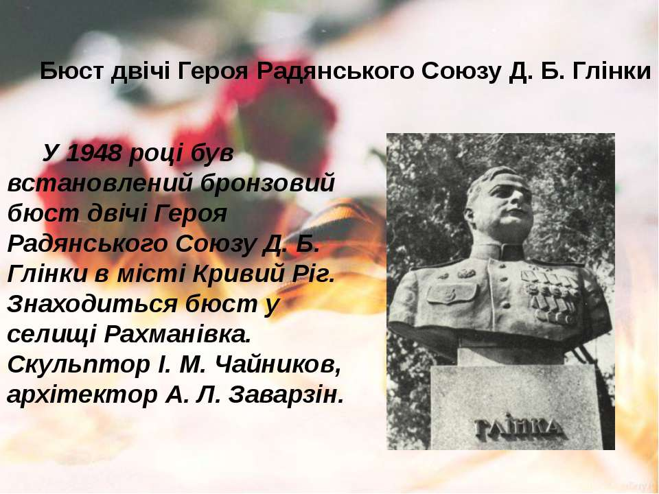 Бюст двічі Героя Радянського Союзу Д. Б. Глінки У 1948 році був встановлений ...