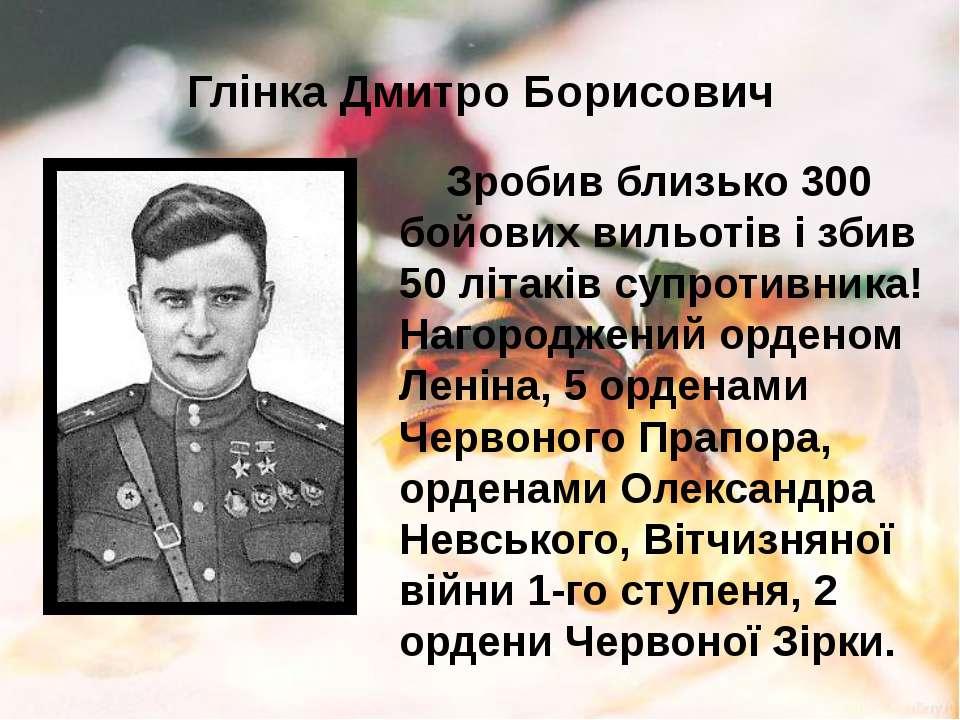 Глінка Дмитро Борисович Зробив близько 300 бойових вильотів і збив 50 літаків...