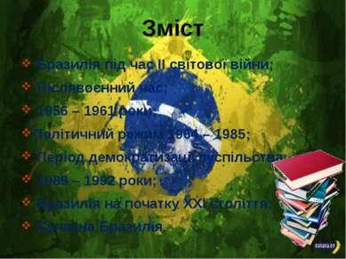 Зміст Бразилія під час ІІ світової війни; Післявоєнний час; 1956 – 1961 роки;...