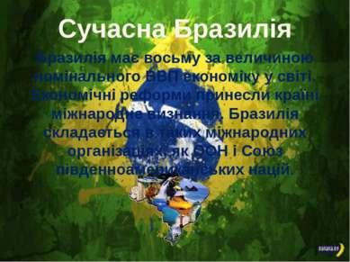 Сучасна Бразилія Бразилія має восьму за величиною номінального ВВП економіку ...