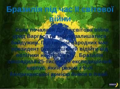 Бразилія під час ІІ світової війни Коли почаласяДруга світова війна, уряд Ва...