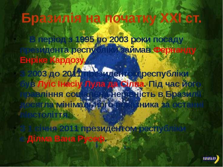 Бразилія на початку ХХІ ст. В період з1995по2003роки посаду президента ре...