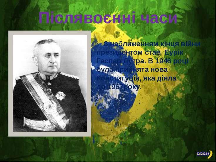 Післявоєнні часи З наближенням кінця війни президентом став Еурік Гаспар Дут...