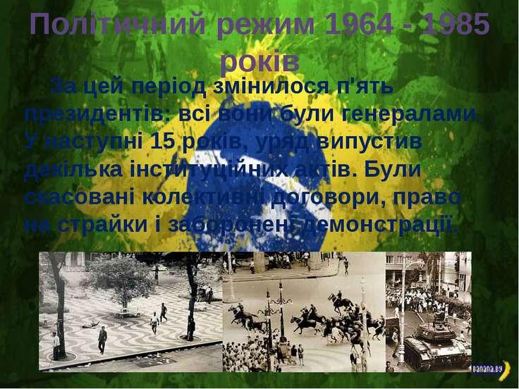 Політичний режим1964-1985 років За цей період змінилося п'ять президентів:...