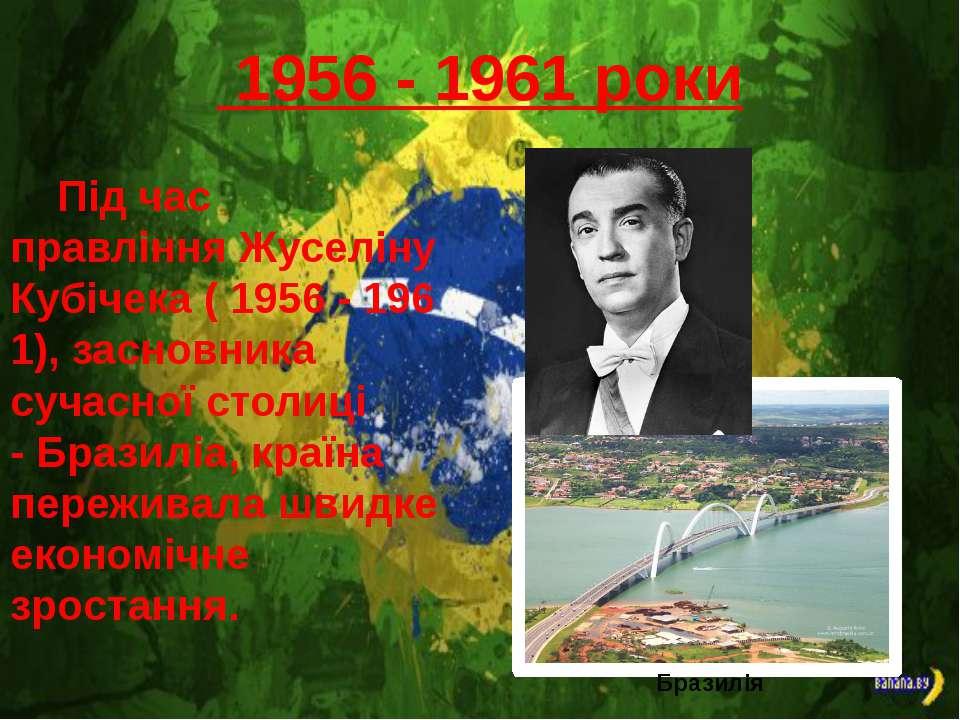1956-1961 роки Під час правлінняЖуселіну Кубічека(1956-1961), засновн...