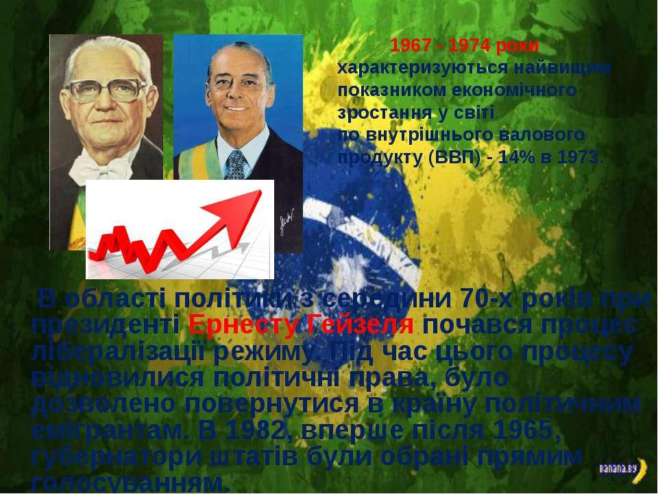 1967-1974 роки характеризуються найвищим показником економічного зростання ...