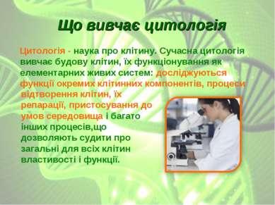 Що вивчає цитологія Цитологія - наука про клітину. Сучасна цитологія вивчає б...