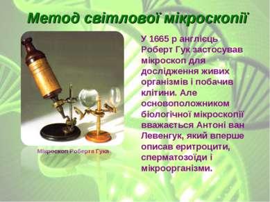 Метод світлової мікроскопії У 1665 р англієць Роберт Гук застосував мікроскоп...