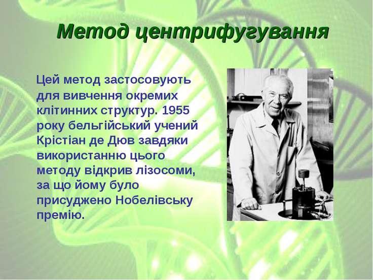Метод центрифугування Цей метод застосовують для вивчення окремих клітинних с...