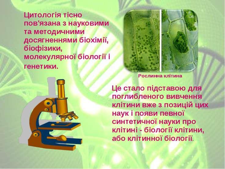 Цитологія тісно пов'язана з науковими та методичними досягненнями біохімії, б...