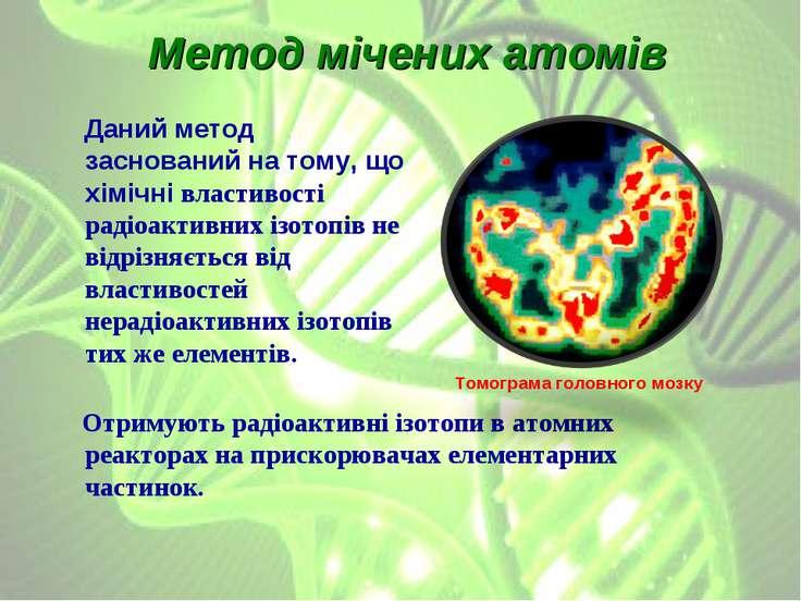 Метод мічених атомів Даний метод заснований на тому, що хімічні властивості р...