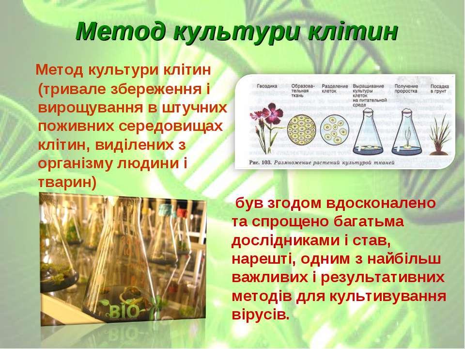 Метод культури клітин Метод культури клітин (тривале збереження і вирощування...