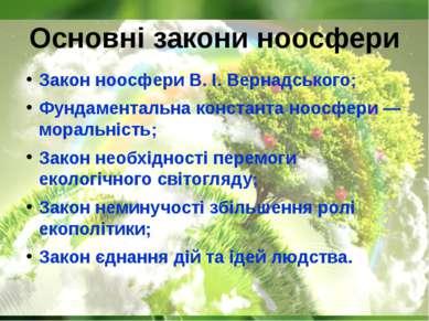 Основні закони ноосфери Закон ноосфери В.І.Вернадського; Фундаментальна кон...