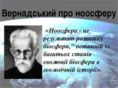 """Вернадський про ноосферу «Ноосфера - це результат розвитку біосфери,"""" останні..."""