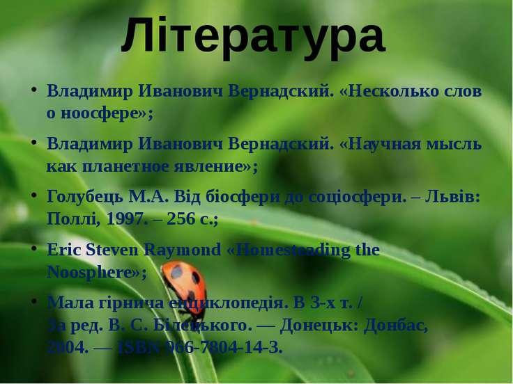 Література Владимир Иванович Вернадский. «Несколько слов о ноосфере»; Владими...