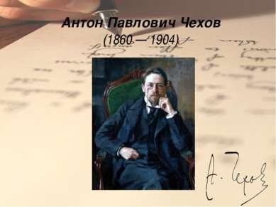 Антон Павлович Чехов (1860 — 1904)