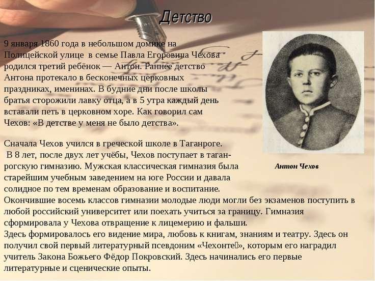 Детство 9 января 1860 года в небольшом домике на Полицейской улице в семье Па...