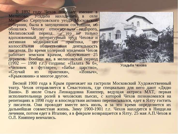 В 1892 году Чехов покупает имение в Мелихово. Усадьба находилась в селе Мелих...