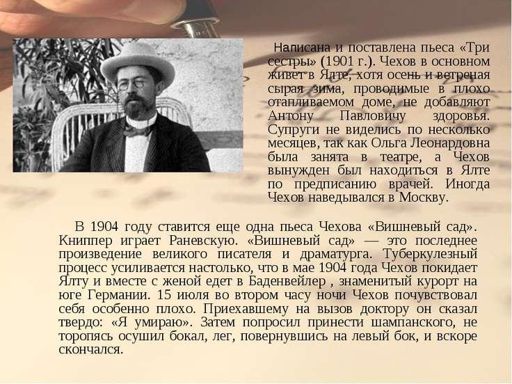 Написана и поставлена пьеса «Три сестры» (1901 г.). Чехов в основном живет в ...