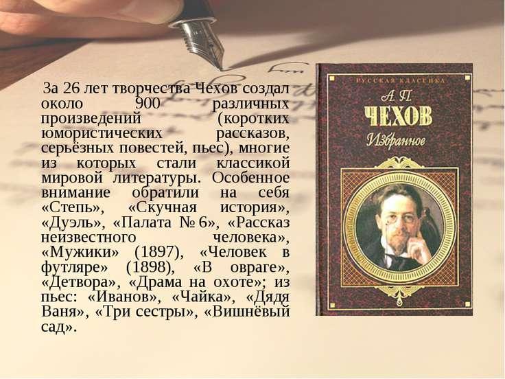 За 26 лет творчества Чехов создал около 900 различных произведений (коротких ...