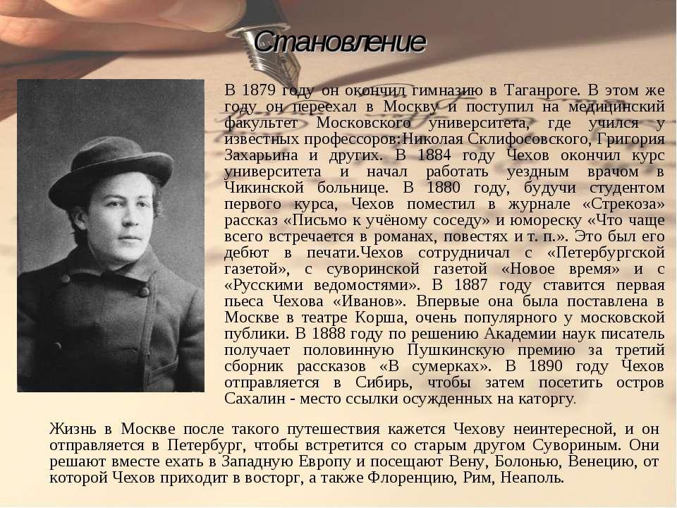 Становление В 1879 году он окончил гимназию в Таганроге. В этом же году он пе...