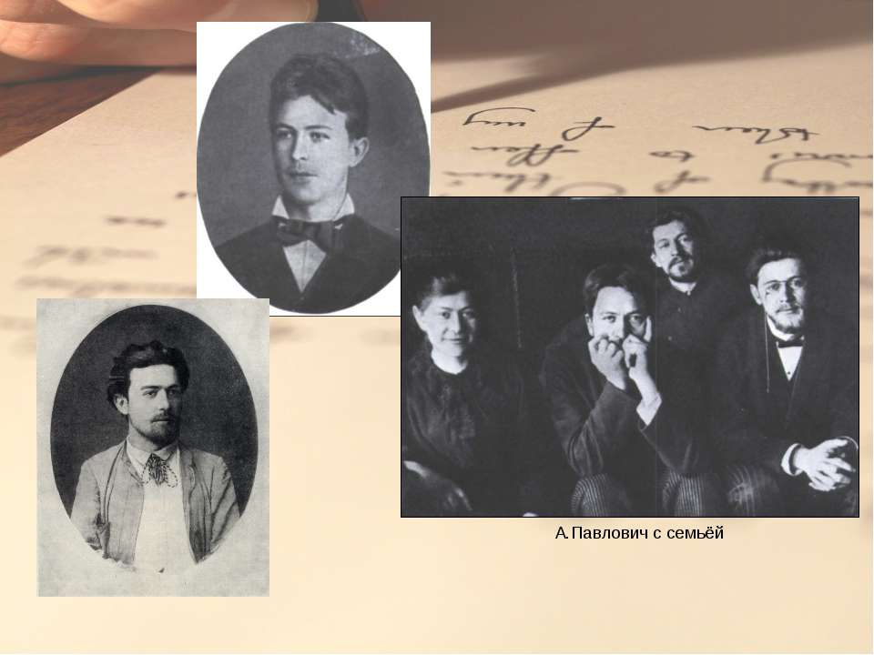 А.Павлович с семьёй