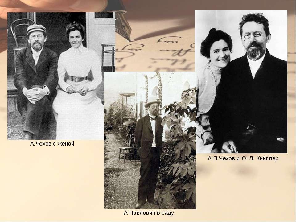 А.Чехов с женой А.П.Чехов и О. Л. Книппер А.Павлович в саду
