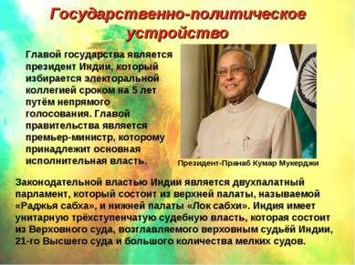 Государственно-политическое устройство Главой государства является президент ...